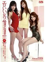 「エロいい女 2」のパッケージ画像