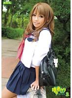 「噂の激カワ女子校生 3」のパッケージ画像