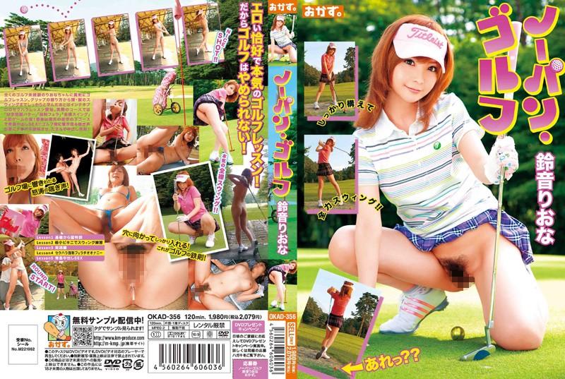 84okad356pl OKAD 356 Riona Suzune   No Pants Nakadashi Golf Girl