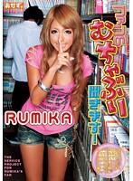 ファンのむちゃぶり聞きます! RUMIKA [DVD]