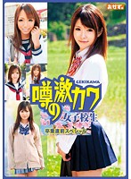 The Rumor Of School Girl Graduation Creampie