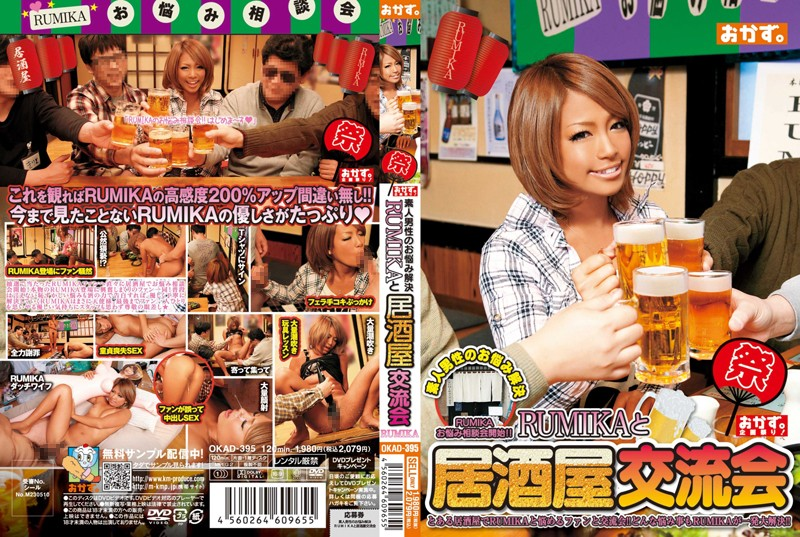 84okad395pl OKAD 395 Rumika   Okazu Project Festival! Resolving Worries of Amateur Men   A Gathering With Rumika in a Pub