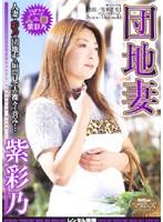 「団地妻 紫彩乃 完全版」のパッケージ画像