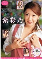 「VERY BEST OF 紫彩乃」のパッケージ画像