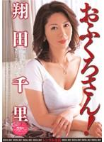 「おふくろさん! 翔田千里 完全版」のパッケージ画像