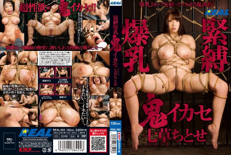 84real563pl REAL 563 Chitose Saegusa   Explosive Tits Bondage Devil Ecstasy