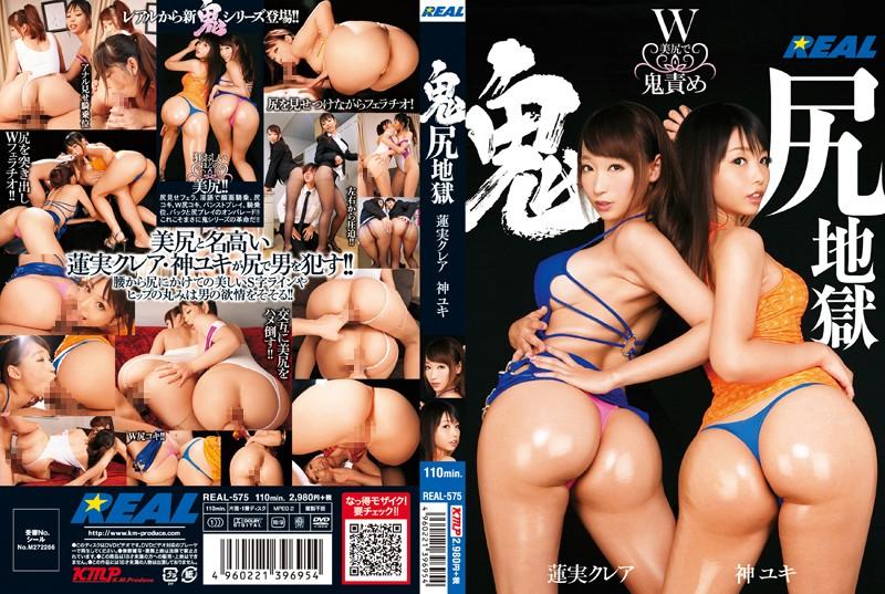 84real575pl REAL 575 Kurea Hasumi & Yuki Jin   Devil's Ass Hell