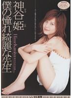 「僕の憧れ 綺麗な先生 神谷姫 完全版」のパッケージ画像