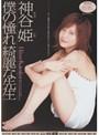 僕の憧れ 綺麗な先生 神谷姫 完全版