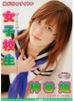 「僕だけのアイドル 女子校生 神谷姫 完全版」のパッケージ画像