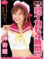 完全なるイカセ4時間 2005 神谷姫