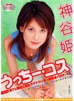 「うっちー・コス 神谷姫」のパッケージ画像