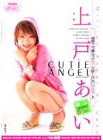 「CUTIE ANGEL 上戸あい 完全版」のパッケージ画像
