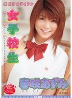 「僕だけのアイドル 女子校生 春咲あずみ 完全版」のパッケージ画像