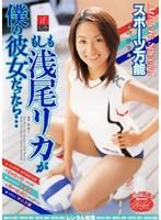 「もしも浅尾リカが僕の彼女だったら… スポーツ万能スペシャル」のパッケージ画像