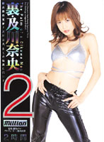 「裏 及川奈央 2」のパッケージ画像