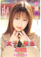「女子校生4時間 杉浦美由」のパッケージ画像