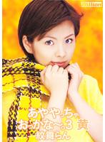 「あやや コス3 黄 紋舞らん」のパッケージ画像
