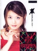 中島京子(中島京子) の画像