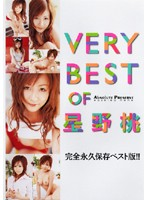 VERY BEST OF 星野桃