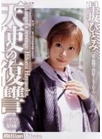 「天使の復讐 完全版 早坂ひとみ」のパッケージ画像