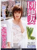 「団地妻 早坂ひとみ 完全版」のパッケージ画像