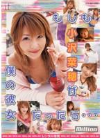 「もしも小沢菜穂が僕の彼女だったら… 完全版」のパッケージ画像