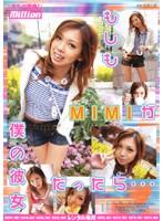 「もしもMIMIが僕の彼女だったら… 完全版」のパッケージ画像