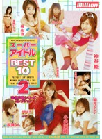 「ミリオン人気シリーズコレクション スーパーアイドルBEST10 2」のパッケージ画像