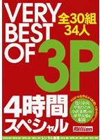 「VERY BEST OF 3P 4時間スペシャル」のパッケージ画像