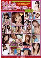 「24人のカリスマアイドル NEO」のパッケージ画像