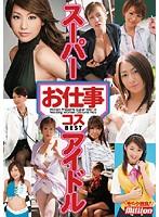 「スーパーアイドルお仕事コスBEST」のパッケージ画像