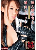 「潜入捜査官 II 藤井シェリー」のパッケージ画像