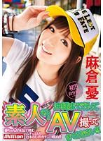 「突然ですが、沖縄まで行って素人さんとAV撮ってきてください!! 麻倉憂」のパッケージ画像