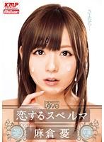 「恋するスペルマ 麻倉憂」のパッケージ画像