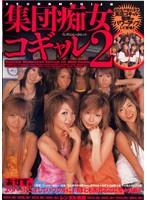 「集団痴女コギャル2 完全版」のパッケージ画像