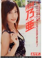 「月刊 乃亜」のパッケージ画像