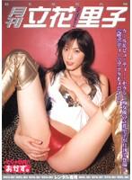 「月刊 立花里子 完全版」のパッケージ画像