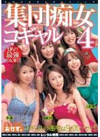 「集団痴女コギャル 4」のパッケージ画像
