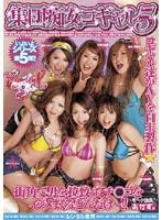 集団痴女コギャル 5