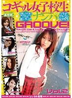 コギャル女子校生ナンパGROOVE!2