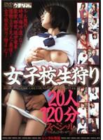 「女子校生狩り 20人120分スペシャル」のパッケージ画像