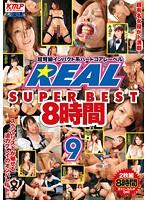 「REAL SUPER BEST 8時間 9」のパッケージ画像