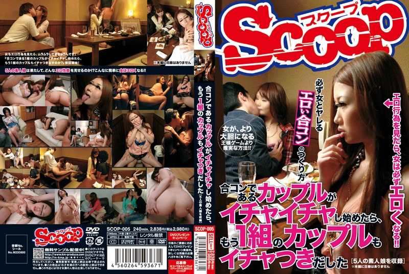 84scop005pl SCOP 005 Hibiki Ohtsuki   At a Mixer, As One Couple Began Making Out, Another Would Also Start To