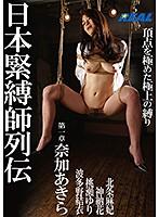 日本緊縛師列伝 第一章 奈加あきら