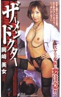 「ザーメンドクター 岡崎美女」のパッケージ画像