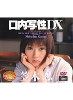 「口内写性 DX 笠木忍」のパッケージ画像