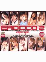 「EROCCO 2」のパッケージ画像