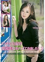ケンチャナヨ紀行 韓国美女をハメてきました! 2