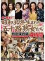超〜厳選!昭和30年生まれの五十路熟女たち 特別保存版4時間